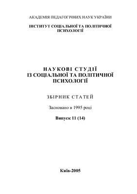 Наукові студії із соціальної та політичної психології 2005 Випуск 11 (14)