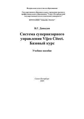 Давыдов В.Г. Система супервизорного управления Vijeo Citect. Базовый курс