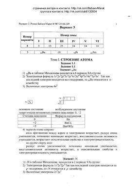 Контрольная работа по методичке Н.А. Амирхановой и др. Вариант 3