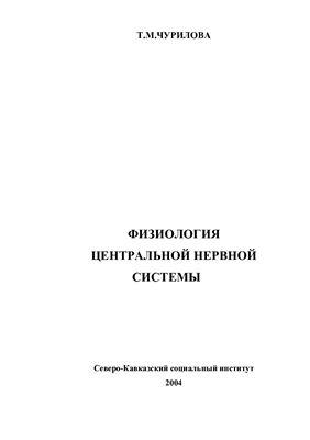 Чурилова Т.М.  Физиология центральной нервной системы: Учебное пособие