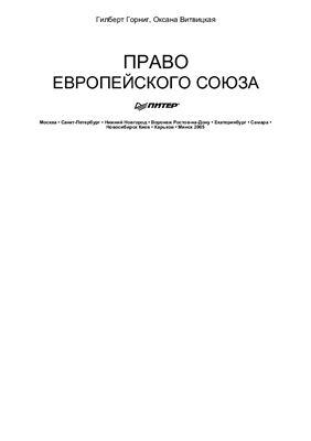Витвицкая О., Горниг Г. Право Европейского Союза