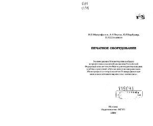 Митрофанов В.П. и др. Печатное оборудование