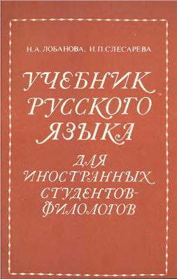 Лобанова Н.А., Слесарева И.П. Учебник русского языка для иностранных студентов-филологов