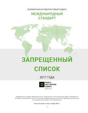 Международный стандарт. Запрещенный список 2017 года