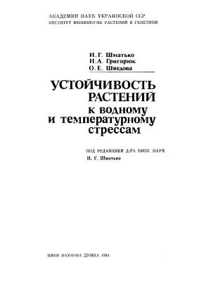 Шматько И.Г., Григорюк И.А., Шведова О.Е. Устойчивость растений к водному и температурному стрессам