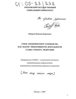 Бабурова Н.Б. Стиль политического руководства как фактор эффективности деятельности главы субъекта федерации