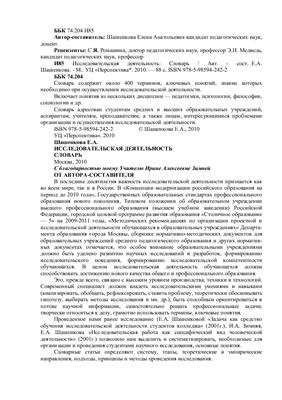 Шашенкова Е.А. Исследовательская деятельность: Словарь