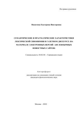 Никитина Е.В. Семантические и прагматические характеристики лексической синонимии в газетном дискурсе