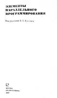 Вальковский В.А., Котов В.Е., Марчук А.Г., Миренков Н.Н. Элементы параллельного программирования