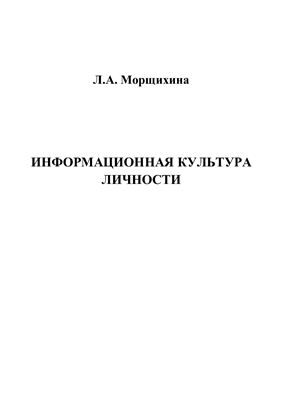 Морщихина Л.А. Информационная культура личности