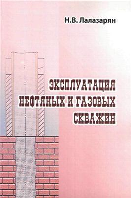 Лалазарян Н.В. Эксплуатация нефтяных и газовых скважин