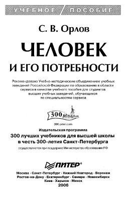 Орлов С.В. Человек и его потребности