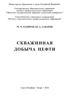 Кабиров М.М., Гафаров Ш.А. Скважинная добыча нефти