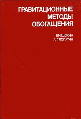 Шохин В.Н., Лопатин А.Г. Гравитационные методы обогащения. Учебник для вузов