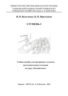 Вальченко И.В., Прилуцкая Я.Н. Ступень-3