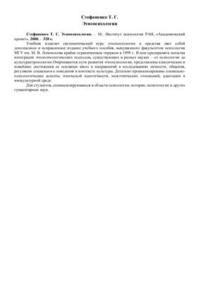 Стефаненко Т.Г. Этнопсихология