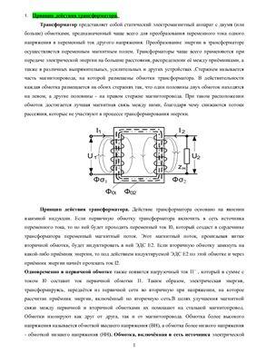 Ответы на госы 2011 по предмету электромеханика (электрические машины)