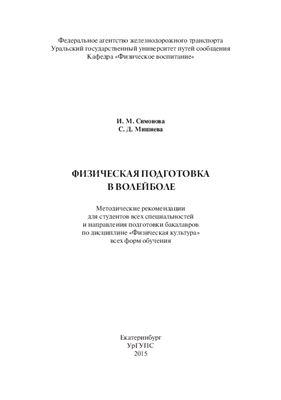 Симонова И.М., Мишнева С.Д. Физическая подготовка в волейболе