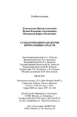 Благодатских В.А. др. Стандартизация разработки программных средств