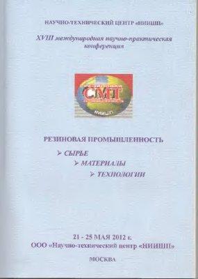 Резиновая промышленность. Сырьё. Материалы. Технология. XVIII Международная научно-практическая конференция