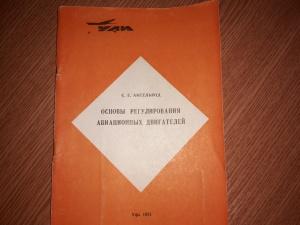 Аксельрод С.Е. Основы регулирования авиационных двигателей