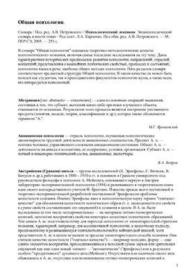 Петровский А.В. Словарь. Общая психология