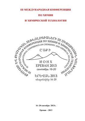 III Международная конференция по химии и химической технологии