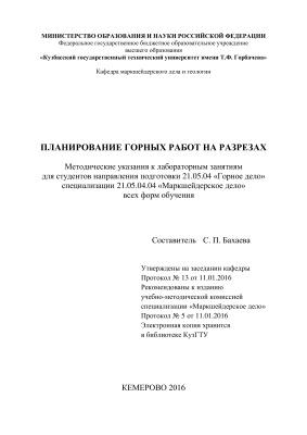Бахаева С.П. Планирование горных работ на разрезах
