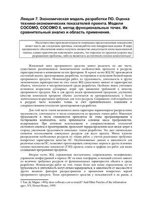 Барышникова M.Ю. Инженерный менеджмент и информационные технологии. Лекция 7