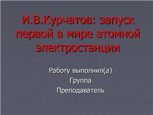 И.В.Курчатов: запуск первой в мире атомной электростанции