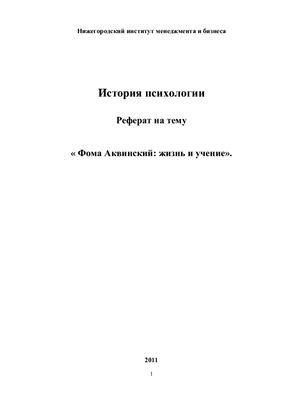 Фома Аквинский: жизнь и учение