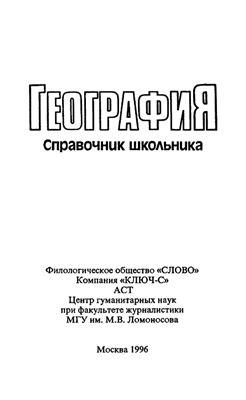 Майорова Т.С. География. Справочник школьника