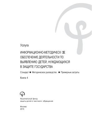 Егорова М.О. (ред.) Услуга: Информационно-методическое обеспечение деятельности по выявлению детей, нуждающихся в защите государства. Книга 4