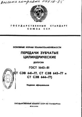 ГОСТ 1643-81. Передачи зубчатые цилиндрические