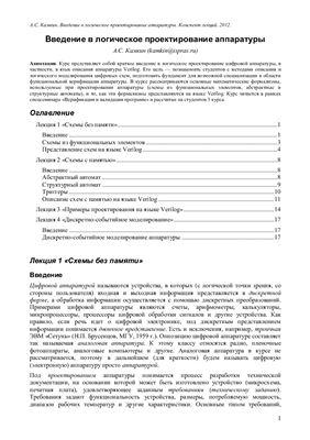 Камкин А.С. Введение в логическое проектирование аппаратуры