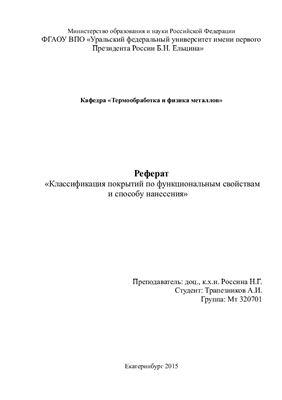 Классификация покрытий по функциональным свойствам и способу нанесения