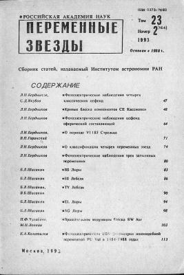 Переменные Звезды 1993 Том 23