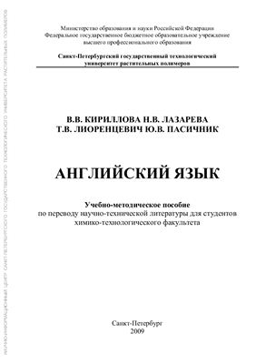 Кириллова В.В., Лазарева Н.В., Лиоренцевич Т.В., Пасичник Ю.В. Английский язык