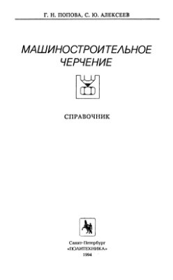 Попова Г.Н., Алексеев С.Ю. Машиностроительное черчение