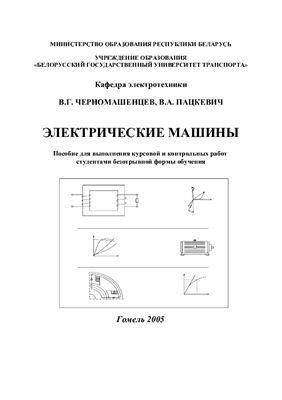 Черномашенцев В.Г. Электрические машины: Пособие для выполнения курсовой и контрольных работ студентами безотрывной формы обучения