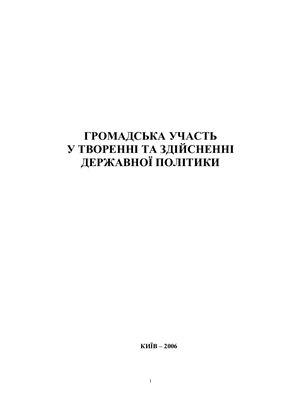 Афонін Е.А., Гонюкова Л.В., Войтович Р.В. Громадська участь у творенні та здійсненні державної політики
