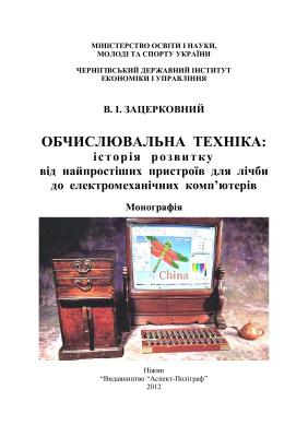 Зацерковний В.І. Обчислювальна техніка: історія розвитку від найпростіших пристроїв для лічби до електромеханічних комп'ютерів: монографія