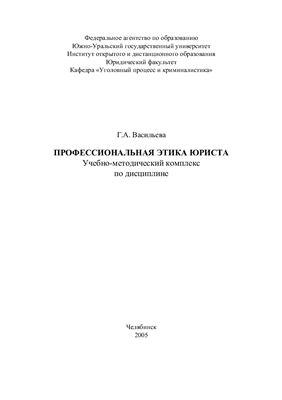 Васильева Г.А. Профессиональная этика юриста