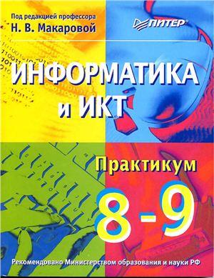 Макарова Н.В. (ред.) Информатика и ИКТ. Практикум. 8-9 класс