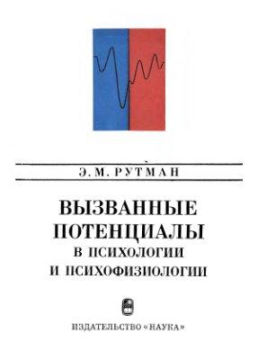 Рутман Э.М. Вызванные потенциалы в психологии и психофизиологии