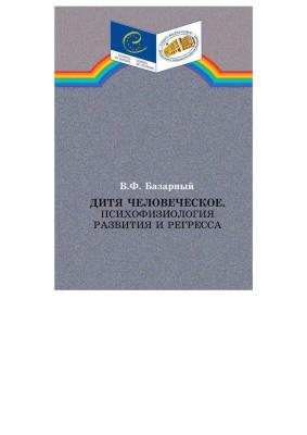 Базарный В.Ф. Дитя человеческое. Психофизиология развития и регресса