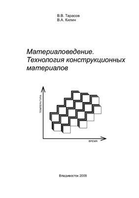 Тарасов В.В., Килин В.А. Материаловедение. Технология конструкционных материалов