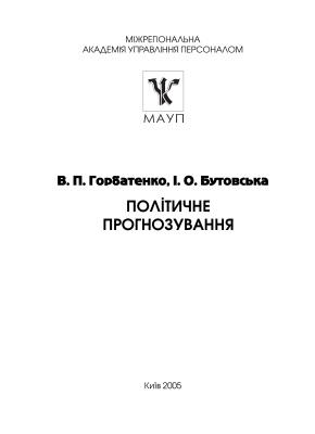 Горбатенко В.П., Бутовська І.О. Політичне прогнозування