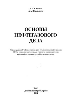 Коршак А.А., Шаммазов А.М. Основы нефтегазового дела