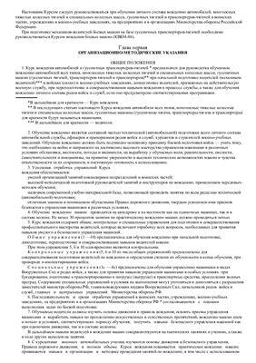 Курс вождения боевых машин КВБМ-86